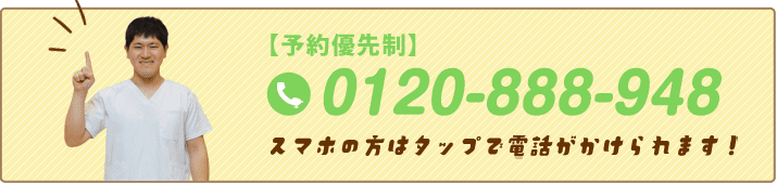 0120-888-948