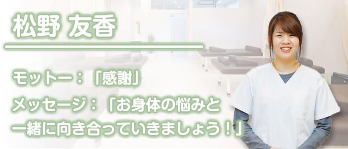 松野 友香
